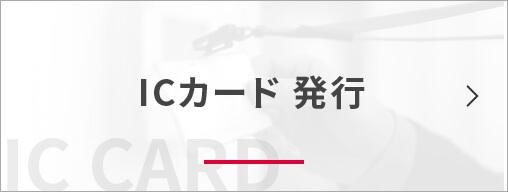 ICカード発行
