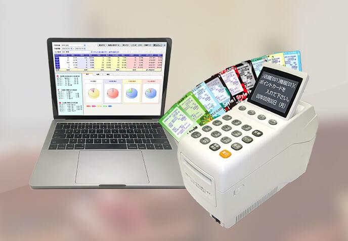 ポイントカードシステムのイメージ