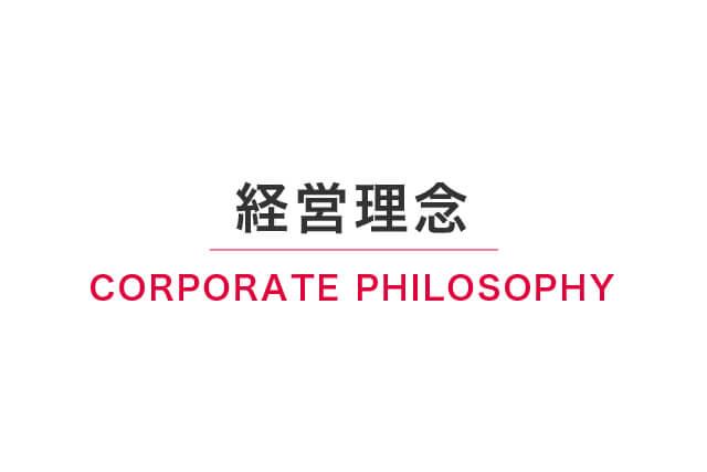 共同印刷グループの経営理念 CORPORATE PHILOSOPHY